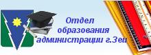 Отдел образования администрации г.Зеи